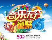 61儿童节其乐无穷海报设计矢量素材