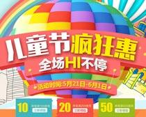 淘宝儿童节疯狂惠海报设计PSD素材
