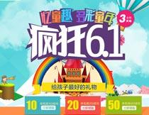 淘宝儿童节活动海报设计PSD素材