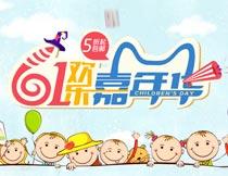 淘宝童装儿童节全屏海报PSD素材