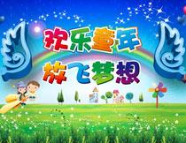 欢乐童年儿童节海报设计PSD素材