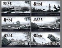 中国风企业文化设计模板PSD源文件