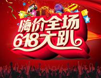 618大趴商场促销海报设计PSD源文件