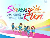 学校亲子跑活动海报设计PSD源文件