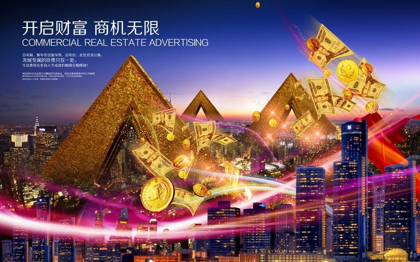 房地产投资海报设计模板PSD素材
