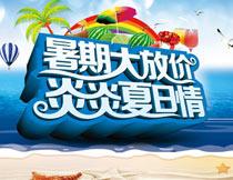 暑期大放价商场促销海报设计PSD素材
