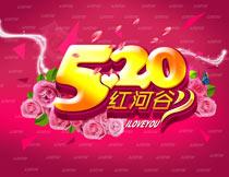 520甜蜜表白海报设计PSD源文件