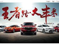 丰田全系车活动海报设计PSD素材