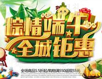端午节全城钜惠海报设计PSD源文件