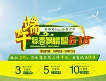 淘宝618商品促销海报设计PSD素材