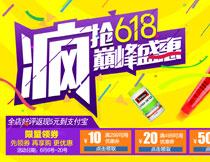 淘宝618巅峰盛惠海报设计PSD素材
