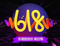 618粉丝狂欢节全屏海报设计PSD素材