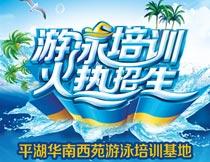 夏季游泳招生DM单设计PSD源文件