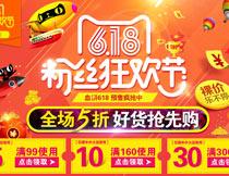 天猫618粉丝狂欢节全屏海报PSD素材