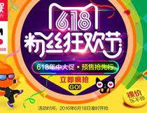天猫粉丝狂欢节预售海报设计PSD素材