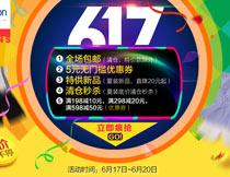 爱尚新时尚617活动海报PSD源文件