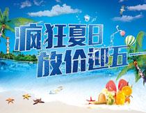 夏季商场放价促销海报设计PSD源文件