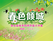 春季购物节盛大开幕海报设计PSD素材