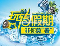 玩转假期暑假KTV活动海报PSD源文件