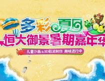 恒大地产暑假活动海报设计PSD素材