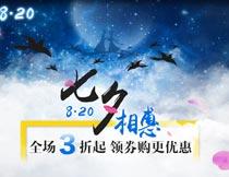 淘宝七夕相惠购物促销海报PSD素材
