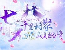 淘宝夏季七夕相聚海报设计PSD素材