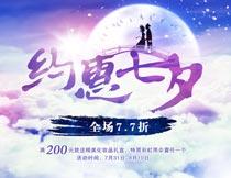 淘宝约惠七夕情人节促销海报PSD素材