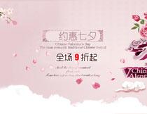 约惠七夕淘宝活动海报设计PSD素材