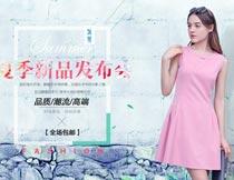 夏季女装新品发布海报设计PSD素材