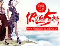 淘宝女式凉鞋七夕海报设计PSD素材