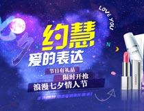 淘宝化妆品套装七夕海报设计PSD素材