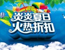 夏季商场折扣促销海报设计PSD素材