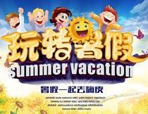 玩转暑假夏令营海报设计PSD源文件