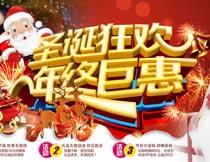 圣诞节狂欢巨惠海报设计PSD源文件