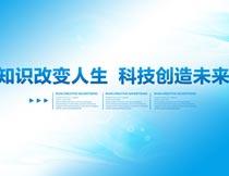 蓝色科技动感背景设计PSD素材