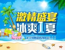 激情盛宴夏季活动海报设计PSD素材