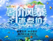 盛夏狂欢暑假活动海报PSD源文件