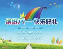 61儿童节童装店铺活动海报PSD素材