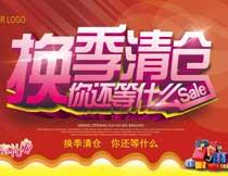 商场换季清仓购物促销海报PSD素材