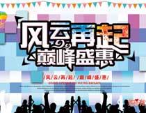 商场巅峰盛惠购物促销海报PSD素材