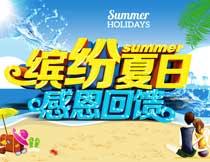 夏季商场感恩回馈海报设计PSD素材
