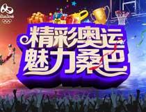 精彩奥运会活动海报设计PSD分层素材