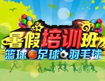 暑假球类运动培训班海报PSD素材