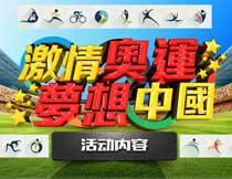 奥运会为中国加油活动海报PSD素材