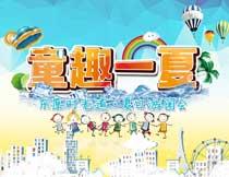 童趣一夏旅游海报设计PSD源文件