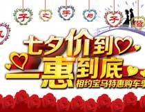 宝马汽车七夕活动海报PSD源文件