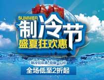 夏季制冷节活动海报设计PSD素材