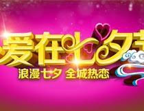 浪漫七夕情人节字体设计PSD素材