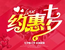 七夕情人节全场促销海报设计PSD素材