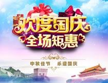 国庆节全场钜惠海报设计PSD素材